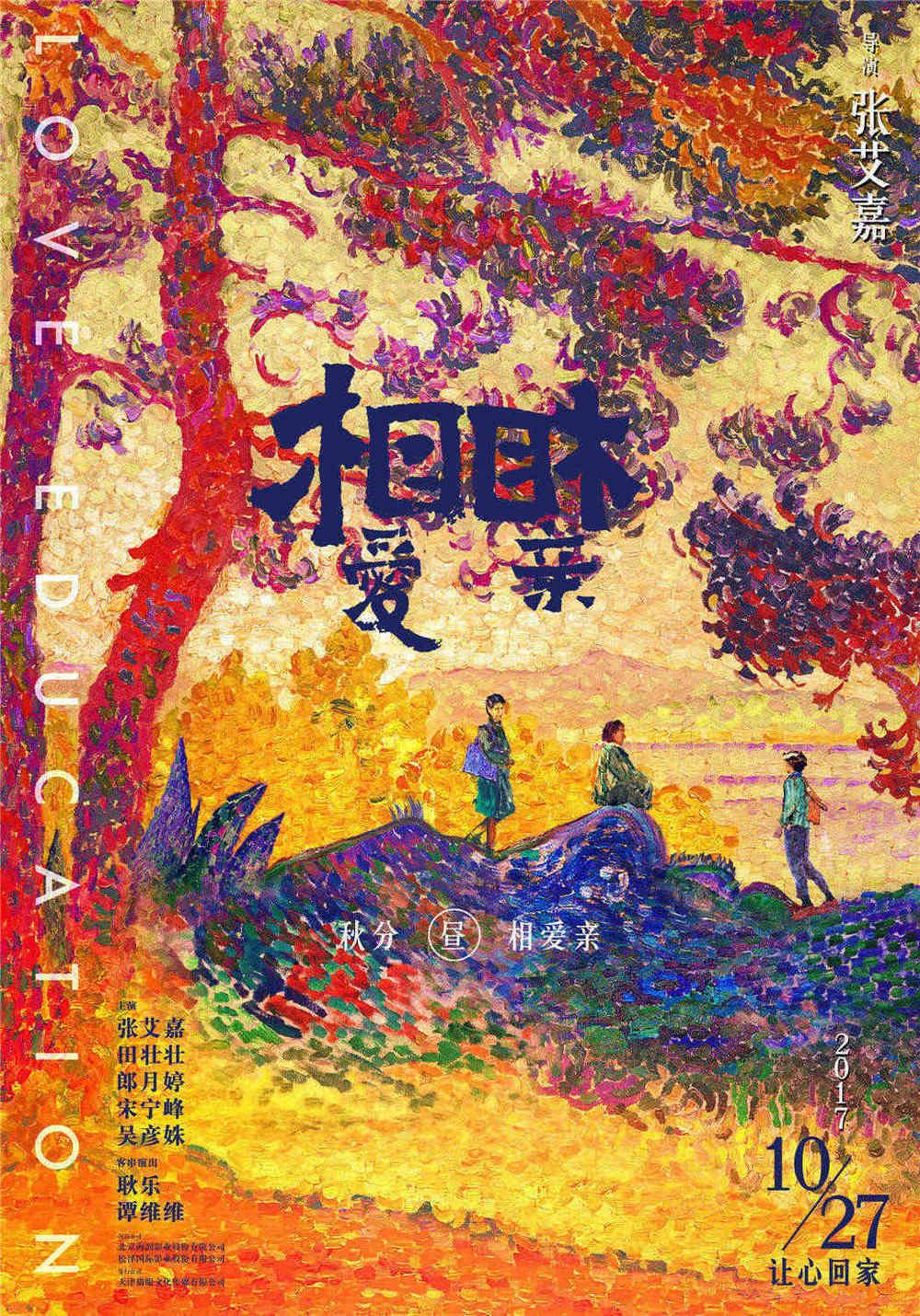 Xiang Ai Xiang Qin
