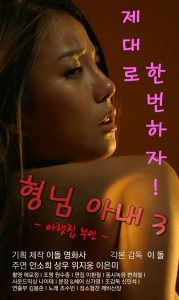 My Brother's Wife 3 – The Woman Downstairs