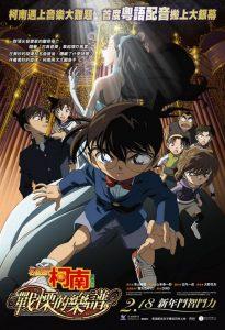 Détective Conan 12 – La Mélodie de la peur