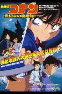 Détective Conan 03 – Le magicien de la fin du siècle
