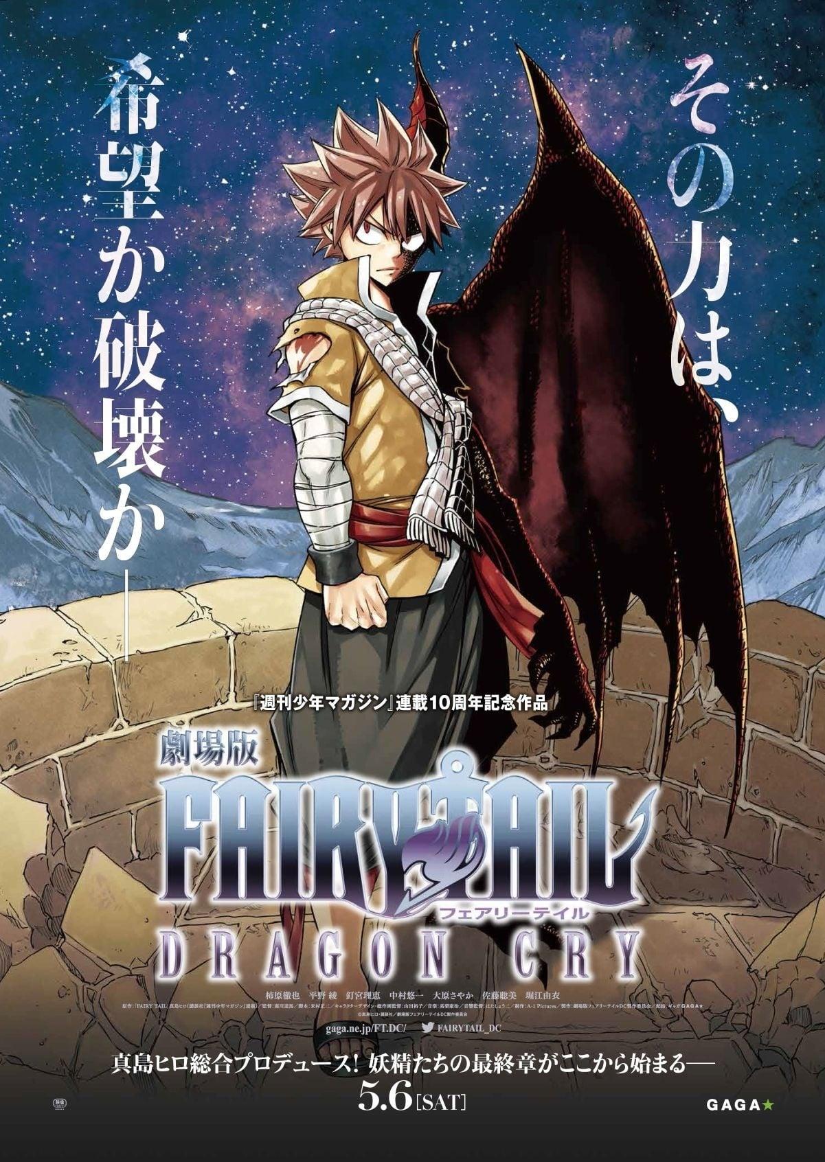 Regarder Fairy Tail Dragon Cry en streaming gratuit