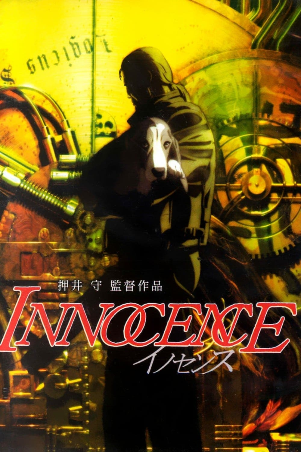 Ghost In The Shell 2 Innocence Stream