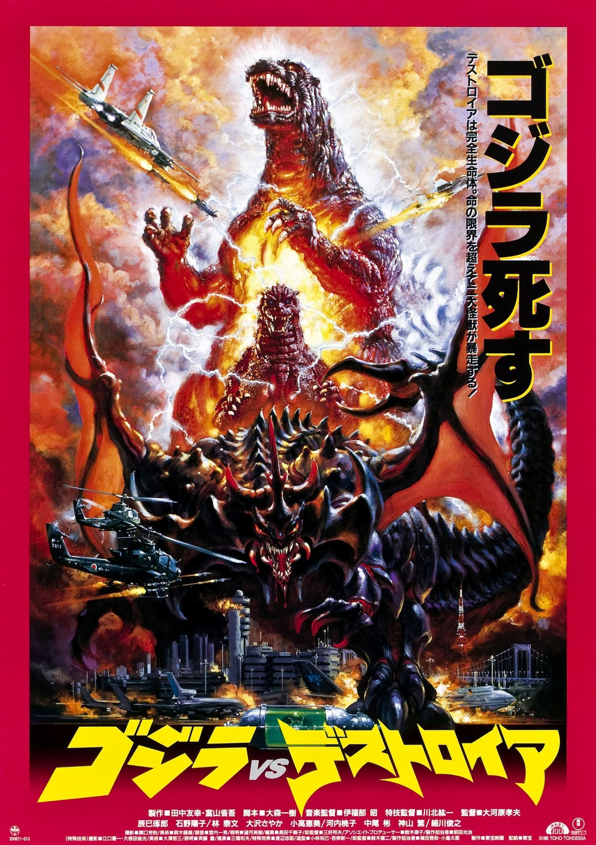 godzilla vs destroyah - Годзилла против Разрушителя ✸ 1995 ✸ Япония
