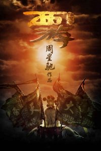 Journey to the West – conquering the demons