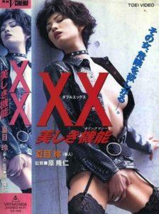 XX: utsukushiki kinô