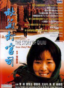 Qiu Ju une femme chinoise