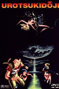 Urotsukidoji, la légende du démon