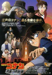 Détective Conan 13 – Le Chasseur noir de jais