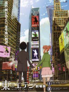 Eden Of The East : The King of Eden