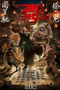 Journey to the West,Demon Chapter 2