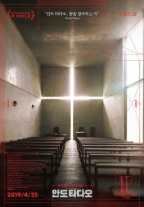 Tadao Ando: Samurai Architect