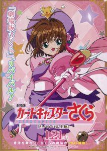 Cardcaptor Sakura, le film 2 : la carte scellée