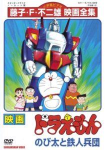 Doraemon et Nobita : L'Armée des hommes de fer