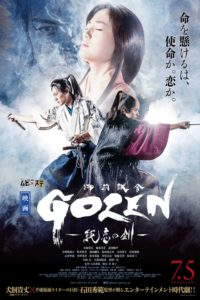 GOZEN : The Sword of Pure Romance