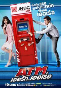 ATM : Er Rak Error