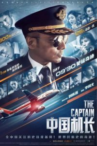 The Chinese Pilot