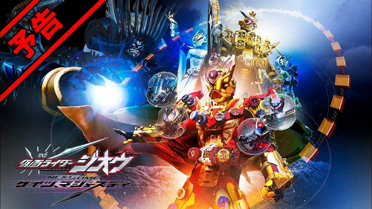Regarder Kamen Rider Zi-O NEXT TIME : Geiz, Majesty en streaming gratuit
