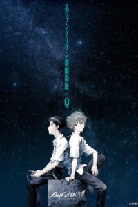 Evangelion – 3.33 You Can (Not) Redo
