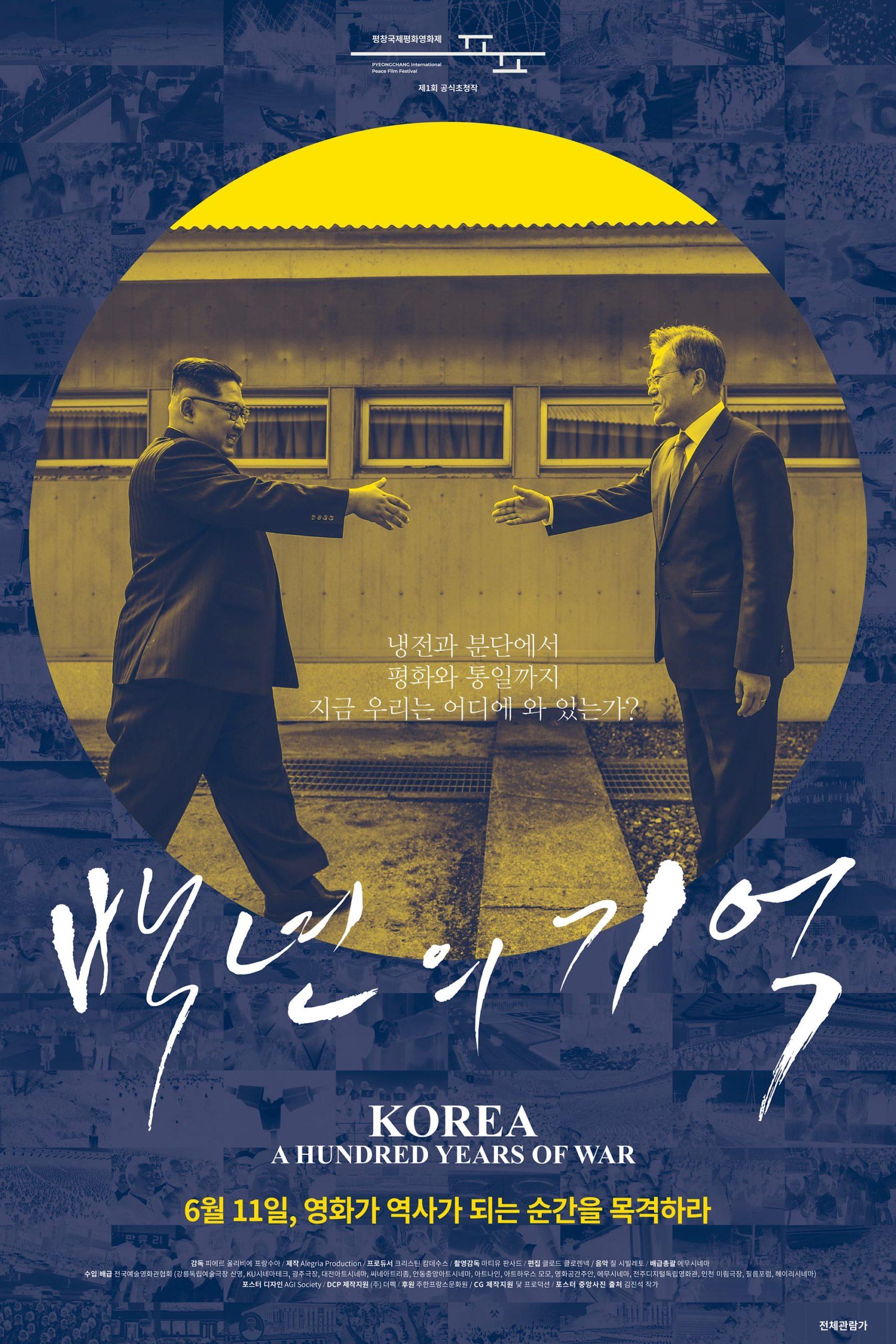 Corée, la guerre de cent ans