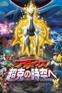 Pokémon 12 – Arceus et le joyau de vie