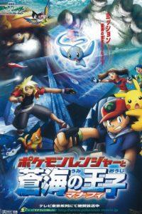 Pokémon 09 – Pokémon Ranger et le Temple des Mers