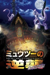 Pokemon the movie : Mewtwo strikes back evolution